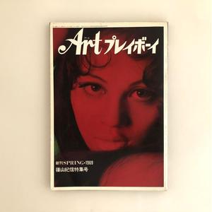 Artプレイボーイ 創刊SPRING・1969 篠山紀信特集号