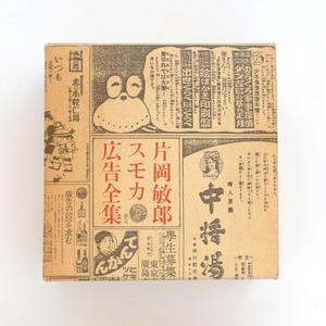 片岡敏郎スモカ広告全集