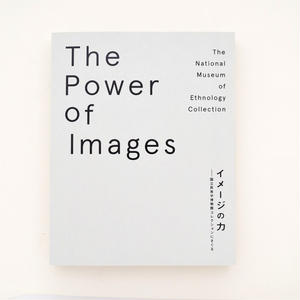 イメージの力 国立民族学博物館コレクションにさぐる
