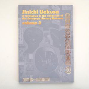 世田谷文学館所蔵関連資料目録 3 植草甚一関連資料
