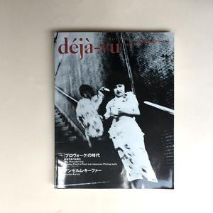 déja-vu 1993年10月号 特集『プロヴォーク』の時代