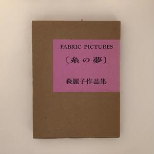 ファビリック・ピクチャー[糸の夢]森麗子作品集 サイン入り