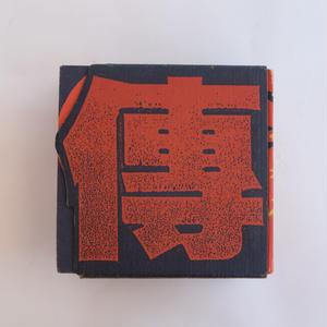 漢聲雑誌 81〜83「黄土高原母親的芸術」