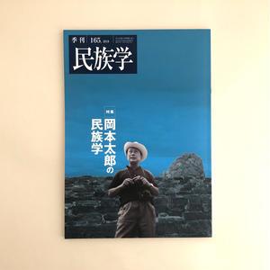 『季刊民族学』165号 岡本太郎の民族学