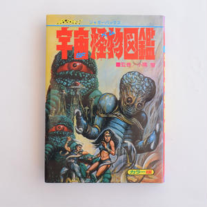 ジャガーバックス 宇宙怪物図鑑