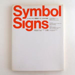 シンボル・サイン国際統一化への34の提案
