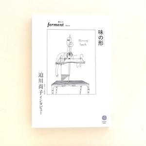 ferment vol.1 味の形 迫川尚子インタビュー