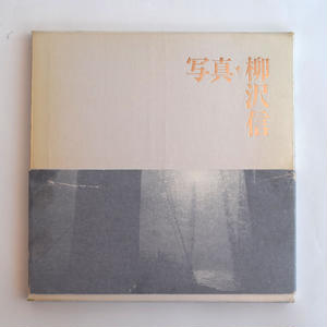 写真・柳沢信 1964-1986 署名入り