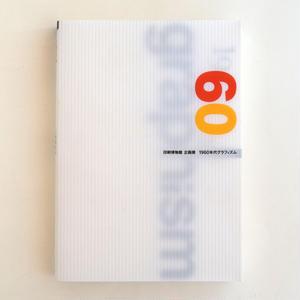 印刷博物館記念展 1960年代のグラフィズム