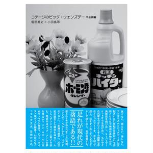 コテージのビッグ・ウェンズデー 半芸術編