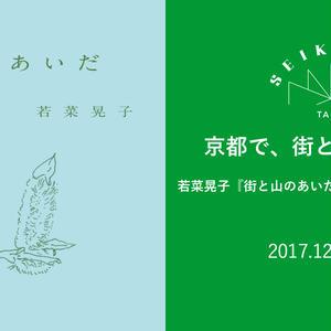 《イベント》京都で、街と山のあいだ。 若菜晃子『街と山のあいだ』刊行記念トークイベント