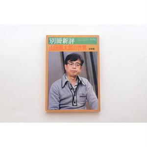 別冊新評 山田風太郎の世界