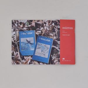 murren vol.22 特集:岩波少年文庫
