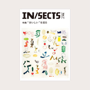 "IN/SECTS VOL.7 特集""おいしい""を巡る"