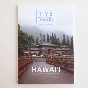 TIME TRAVEL 第一号 日本を巡るハワイの旅