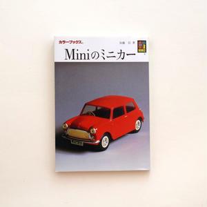 Miniのミニカー デッドストック