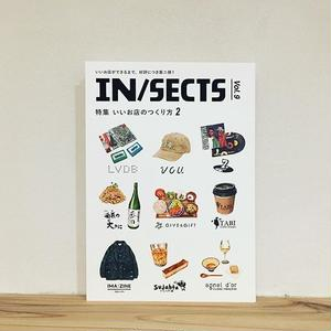 IN/SECTS VOL.9 いいお店のつくり方 2