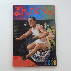 まんが NO.1 創刊号