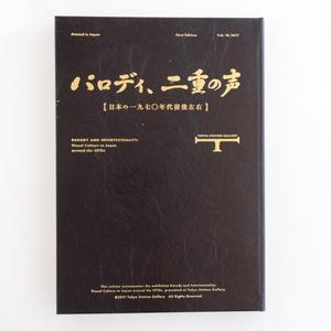 パロディ、二重の声 【日本の一九七〇年代前後左右】