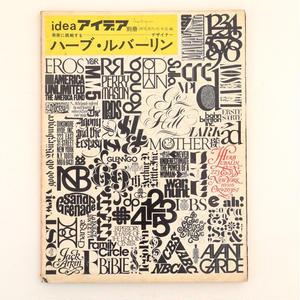 アイデア別冊 未来に挑戦するデザイナー ハーブ・ルバーリン