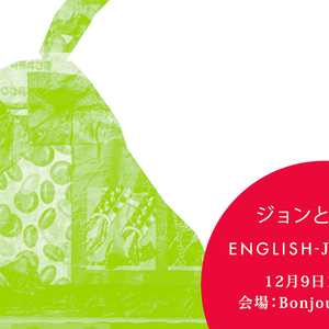 """ジョンとポール """"ENGLISH-JAPANESE"""" リリースLIVE"""