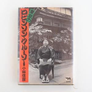 東京のロビンソン・クルーソー