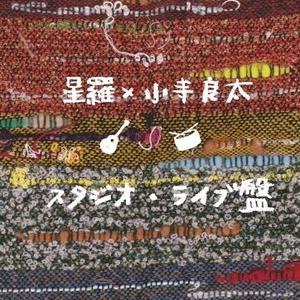 スタジオ・ライブ盤 / 星羅×小寺良太