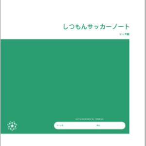 【ダウンロード版】しつもんサッカーノート ピッチ編