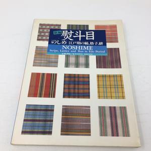 【古本】B074  新編 熨斗目 のしめ 江戸時代の縞、格子、絣 NOSHIME