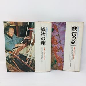 【古本】B112日本のふるさとシリーズ 織物の旅 着物のふるさと(西日本編/東日本編)/毎日新聞社