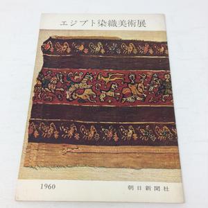 【古本】B065  エジプト染織美術展 1960