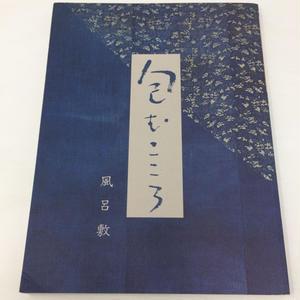 【古本】B084 包むこころ 風呂敷 清翠会