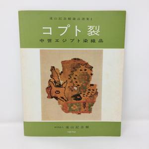 【古本】B100 コプト裂 中世エジプト染織品 遠山記念館 1972