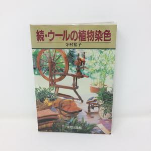 【古本】B253 続・ウールの植物染色 / 寺村祐子