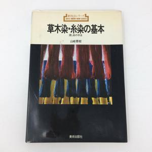 【古本】B040 草木染・色染めの染色 浸し染の手法 /山崎青樹