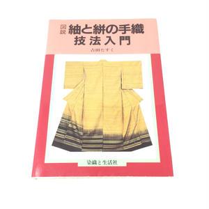 【古本】B017  紬と絣の手織 技法入門/吉田たすく