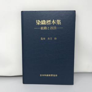 【古本】B142 染織標本集 組織と技法 / 監修 長沼静