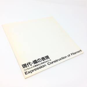 【古本】B002 現代・織の表現 フィラメントの構築性と表現性をさぐる