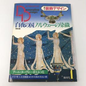 【古本】B135季刊 装飾デザイン Decorative Design 第1号 創刊号 ノルウェーの染織