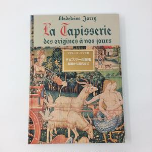 【古本】B006 タピスタリーの歴史 起源から現代まで /マドレーヌ・ジャリ