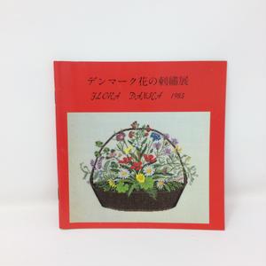 【古本】B225   デンマーク花の刺繍展 FLORA DANJCA 1985