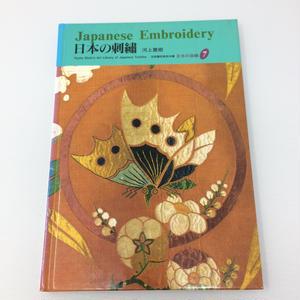 【古本】B091 日本の刺繍 Japanese Embroidery /  河上繁樹 京都書院美術双書 日本の染織➐