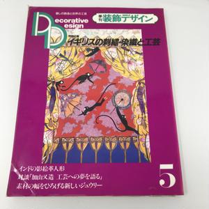【古本】B137季刊 装飾デザイン Decorative Design 第5号