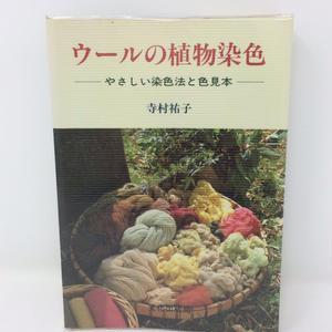【古本】B252 ウールの植物染色 / 寺村祐子