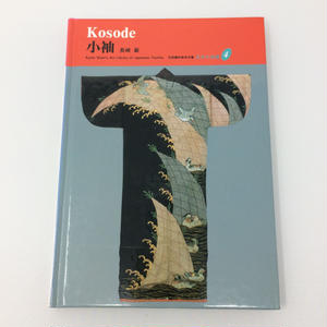 【古本】B092 日本の染織❹ 小袖 Kosode /長崎巌 京都書院美術双書