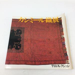 【古本】B064  カシミール織展 平山コレクション 図録/平山郁夫1985年