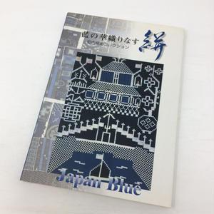 【古本】B109藍の華織りなす 絣 堀内泉甫コレクション JAPAN BLUE 1998