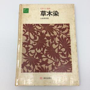 【古本】B090 たのしい造形 草木染 美術出版社 / 山崎青樹
