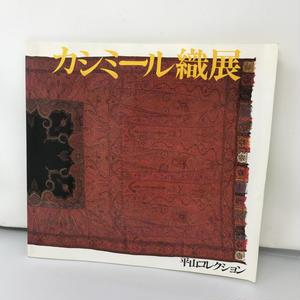 【古本】B134カシミール織展 平山コレクション/ 講談社