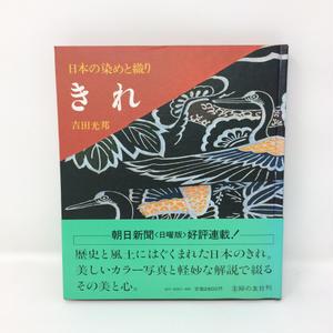 【古本】B111日本の染めと織 きれ 吉田光邦 / 主婦の友社(昭和50年)
